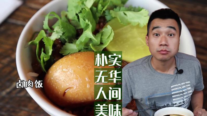 【觅食】米其林再花哨,也抵不上这碗朴实无华的台湾卤肉饭
