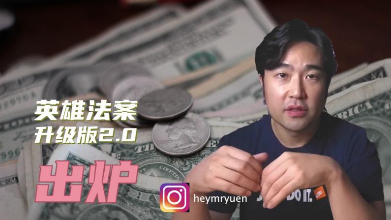 【玩物尚誌】英雄法案升级版2.0出炉 失业补助进展更新