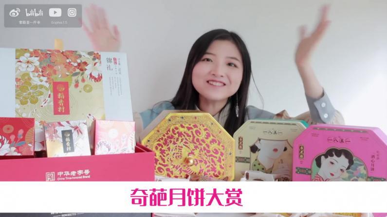 【索菲亚一斤半】神奇月饼大赏 酒心黑松露辣牛肉!?