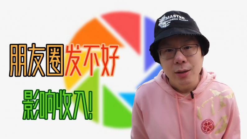 【李自然说】朋友圈发不好,影响收入!