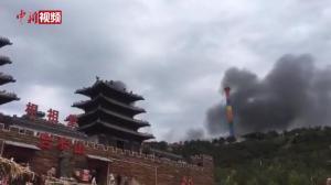 山西太原台骀山景区火灾已致13人丧命