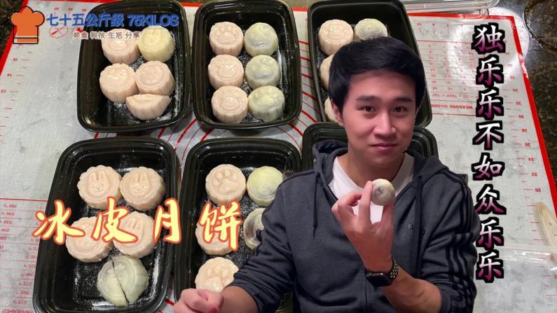 【七十五公斤级】冰皮月饼 自制芋泥馅好过王致和!
