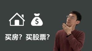 【老李玩钱】几万块就能投资房产 买吗?房产投资避坑指南!