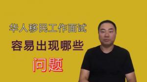 【Emma和她的酷爹】华裔移民在工作面试时容易犯的错误 这一点很多人没想到