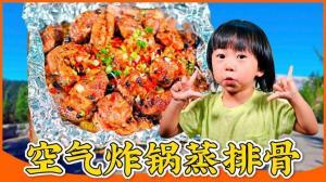 【佳萌在美国】空气炸锅蒸排骨 铝箔料理太棒了!