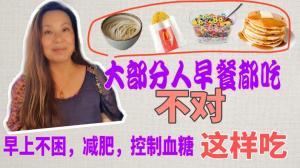 【营养师说】早餐怎么吃才能减肥控血糖 还能上班不困?