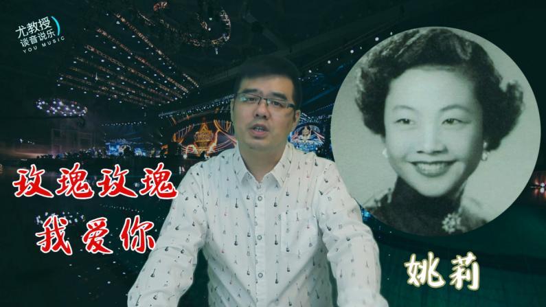 【纽约老尤】她唱了第一首被美国改编的中国歌