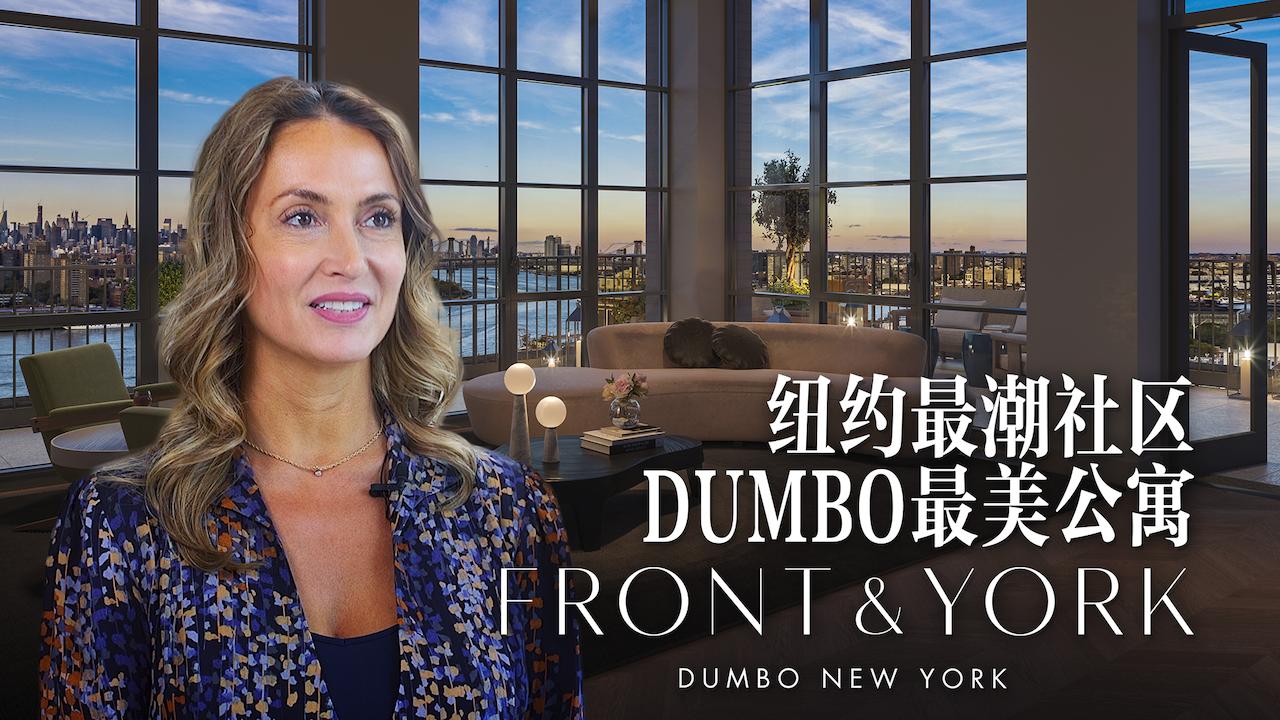 纽约最潮社区 DUMBO最美公寓