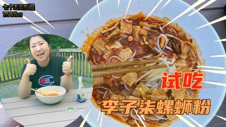 【七十五公斤级】替大家试吃网红螺蛳粉 6美金一包值得吗?