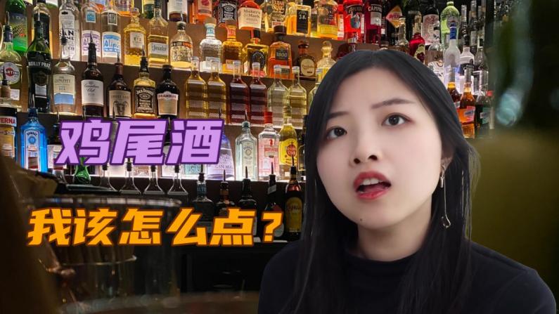【索菲亚一斤半】如何点到一杯你爱喝的鸡尾酒?