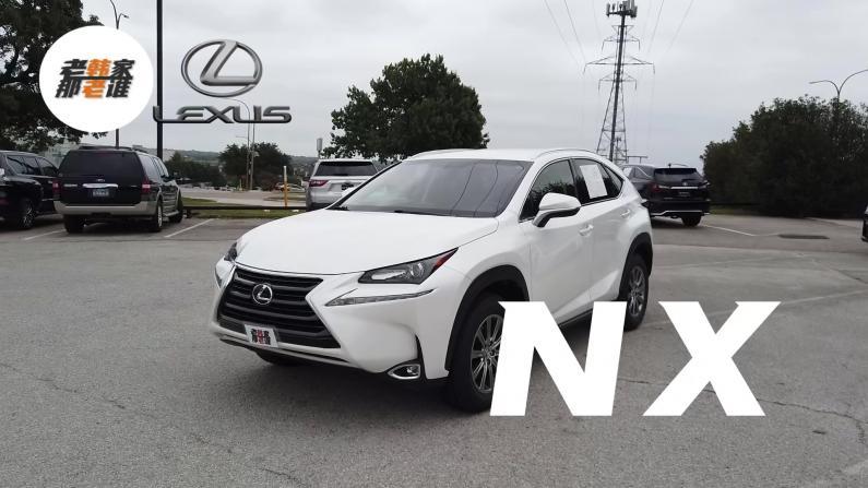 【老韩唠车】Lexus NX 战胜德系 销量反超