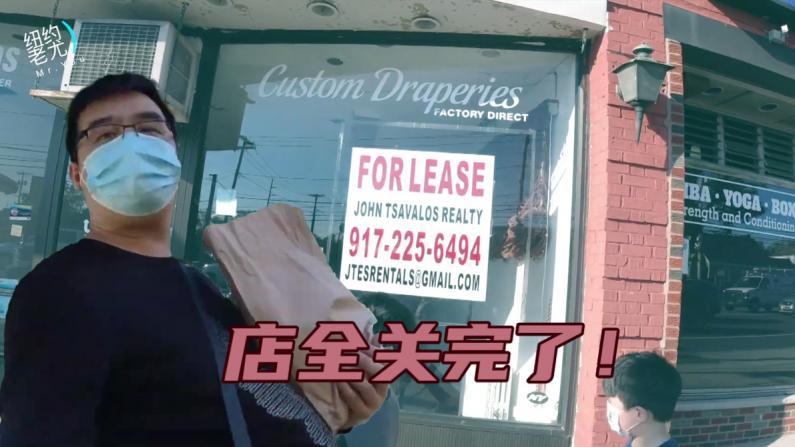 【纽约老尤】家附近随便逛逛 竟有这么多店倒闭!