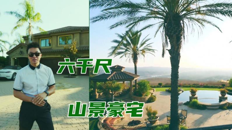 【安家美国·加州尔湾】华人买房新热点 尼克松故乡橙县约巴林达