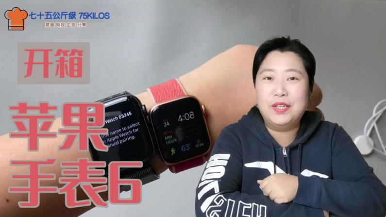 【七十五公斤级】新一代苹果手表 使用体验如何?