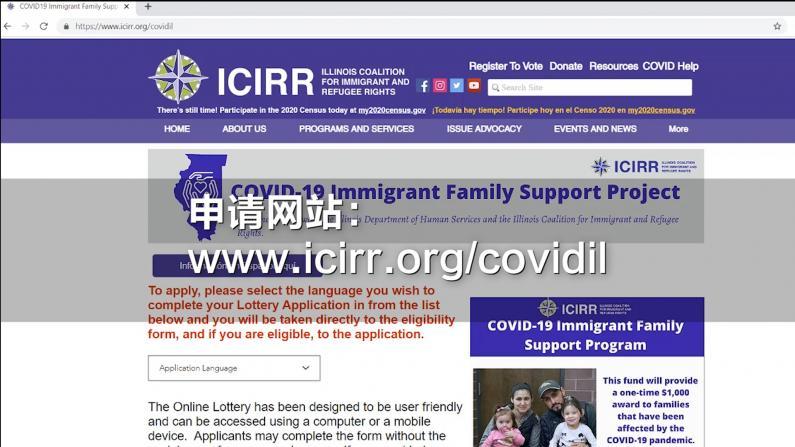 伊州府移民社区拨款$2000万 每中签者获$1000