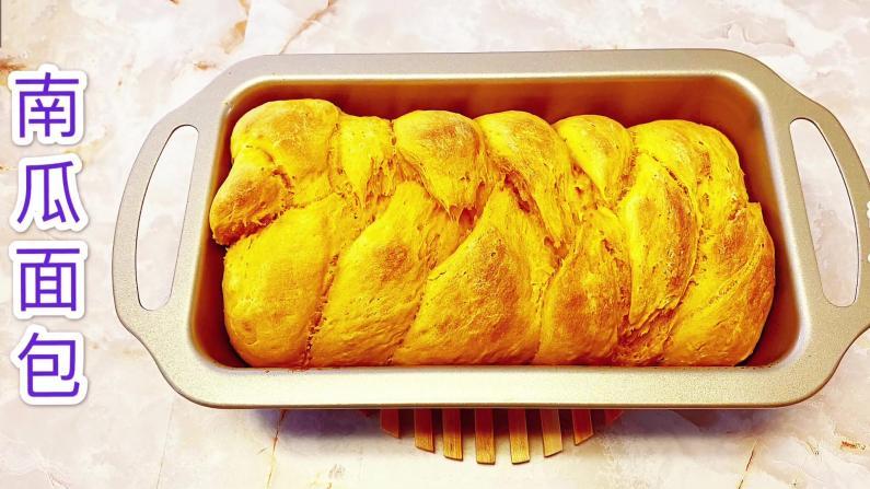 【范哥的美国生活】跟网红们学做南瓜面包 第一次就成功!