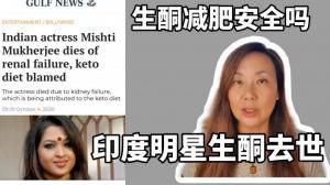 【营养师说】女明星因生酮饮食去世!生酮减肥到底安不安全?