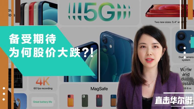 苹果iPhone 12来了!现在用5G手机靠谱吗?