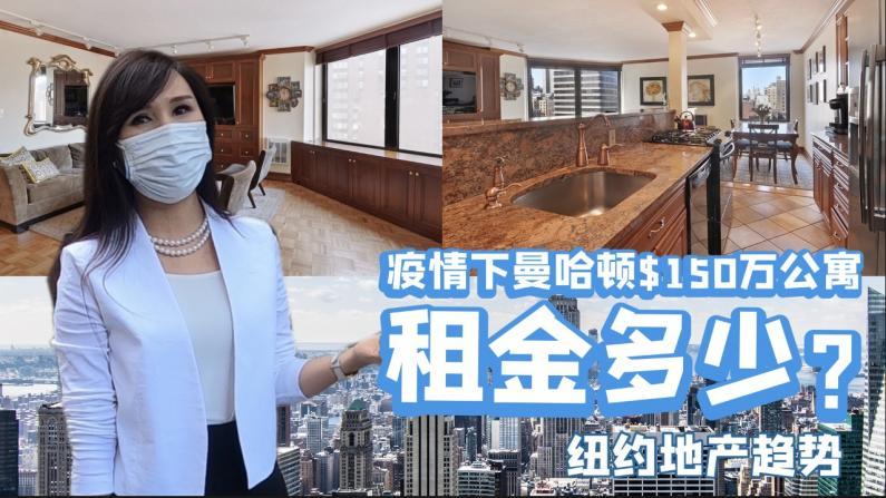 【谭天说地】疫情下曼哈顿$150万公寓租金多少?