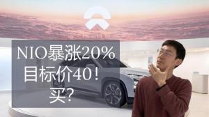 【老李玩钱】NIO暴涨 目标价上调至$40!买入?
