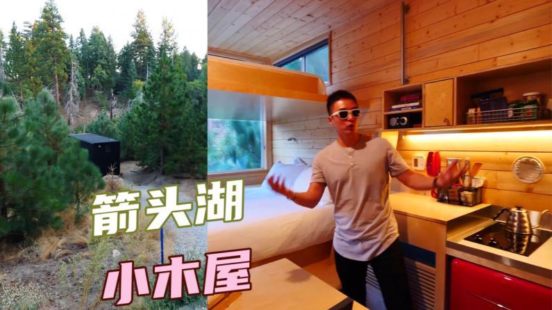 【安家美国·加州尔湾】又去旅游啦!带大家看看与世隔绝的森林小屋!
