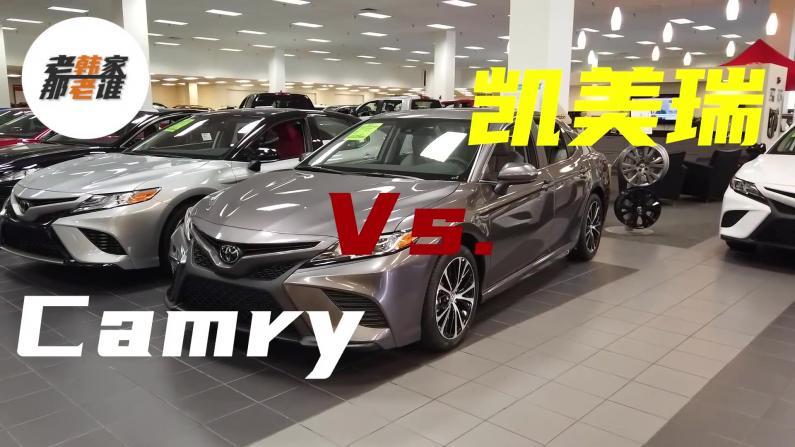 【老韩唠车】中美凯美瑞Camry配置差异大比较!