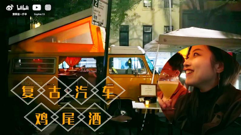 【索菲亚一斤半】复古面包车里的酒吧 世界冠军零距离调酒!