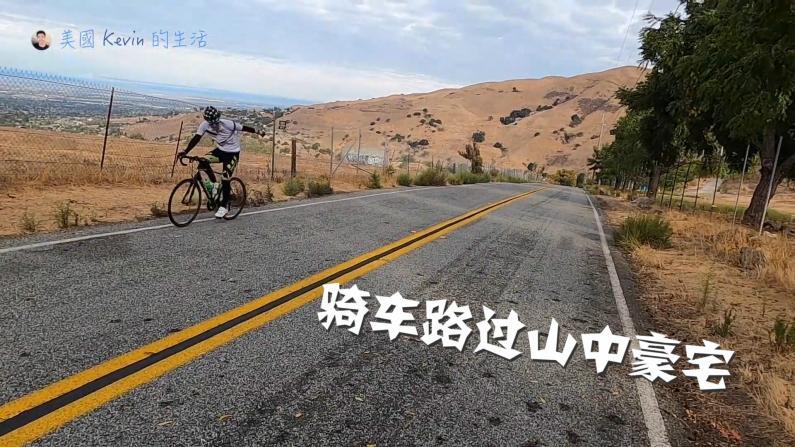 【硅谷生活】骑行发现山上与世无争的豪宅 住在这里会是什么体验?
