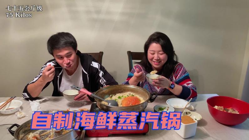 【七十五公斤级】海鲜蒸汽锅 50刀吃出100刀的效果!