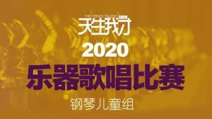 【2020天生我才乐器歌唱比赛】钢琴儿童组评委点评