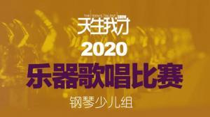 【2020天生我才乐器歌唱比赛】钢琴少儿组评委点评