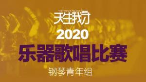 【2020天生我才乐器歌唱比赛】钢琴青年组评委点评
