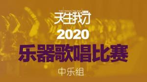 【2020天生我才乐器歌唱比赛】中乐组评委点评