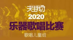 【2020天生我才乐器歌唱比赛】歌唱儿童组评委点评