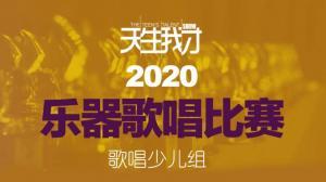 【2020天生我才乐器歌唱比赛】歌唱少儿组评委点评