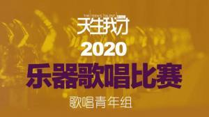 【2020天生我才乐器歌唱比赛】歌唱青年组评委点评