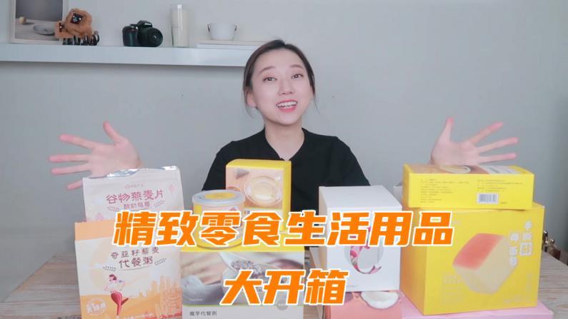 【Lindsay懂生活】各种麦片坚果零食 生活好物大推荐!