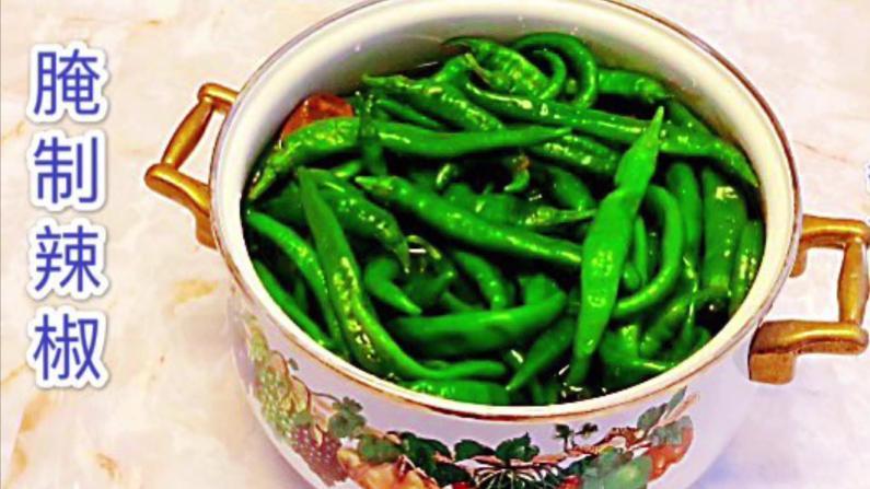 【范哥的美国生活】自家种的辣椒吃不完 腌起来吃!