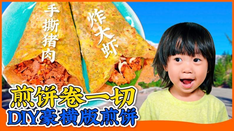 【佳萌在美国】自制煎饼果子卷上手撕猪肉和炸大虾,别提多香了!
