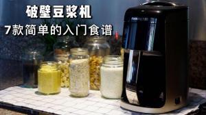 【一家四口的餐桌】秋冬要滋补 7款入门级养生饮品食谱 让你的破壁豆浆机物超所值!
