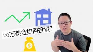 【Larry聊投资】家庭理财规划:手里有20万如何投资?