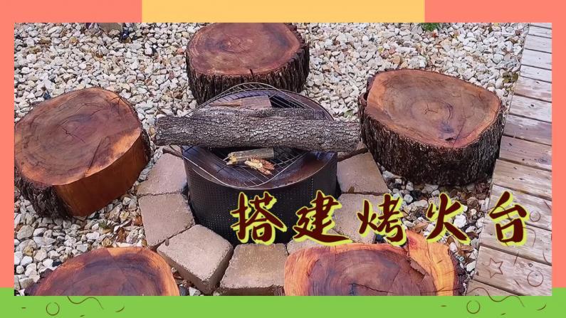 【德州田园生活】为烤火做准备! 搭建花园烤火台