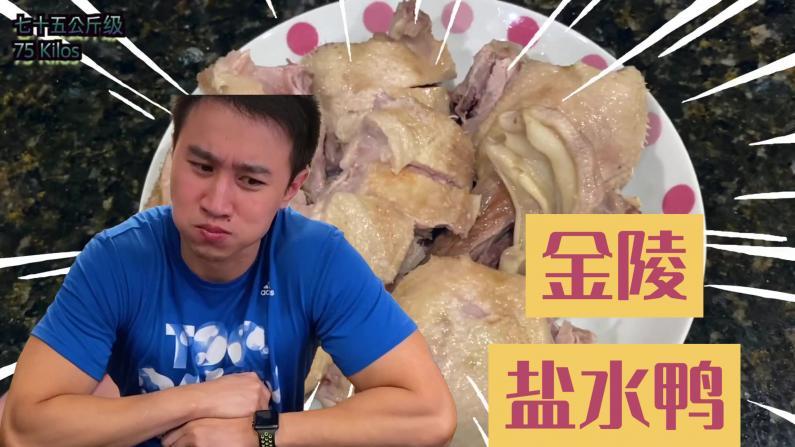 【七十五公斤级】在家做金陵盐水鸭 原来没那么难!