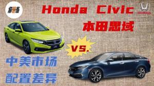 【老韩唠车】中美最便宜的Civic思域都是啥样?