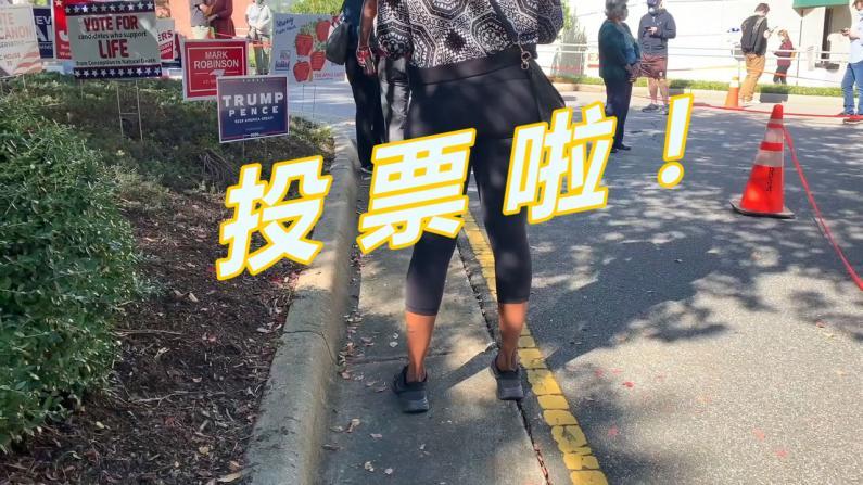 【北卡徐阿姨】记录我的第一次大选投票 我为什么选择投给他?