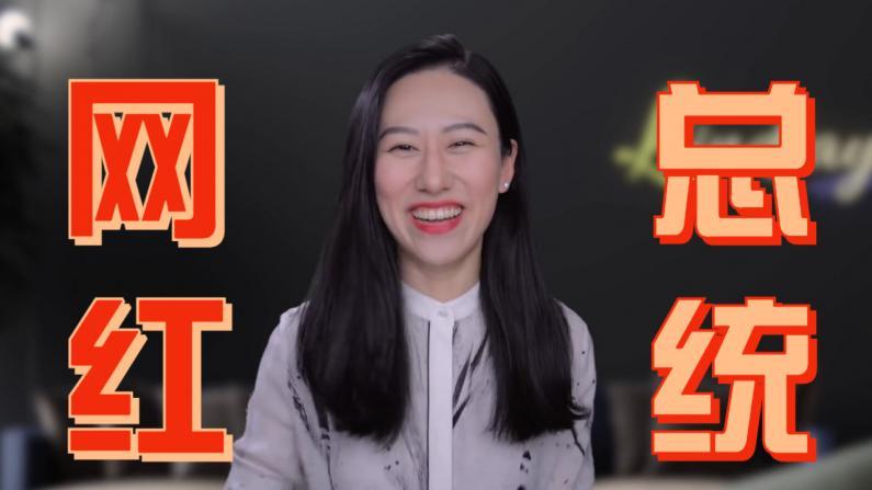 【美国求职】聊聊川普的网红史 纯属娱乐!