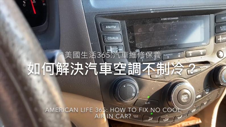 【美国生活365】汽车空调不制冷?试试这招很容易!