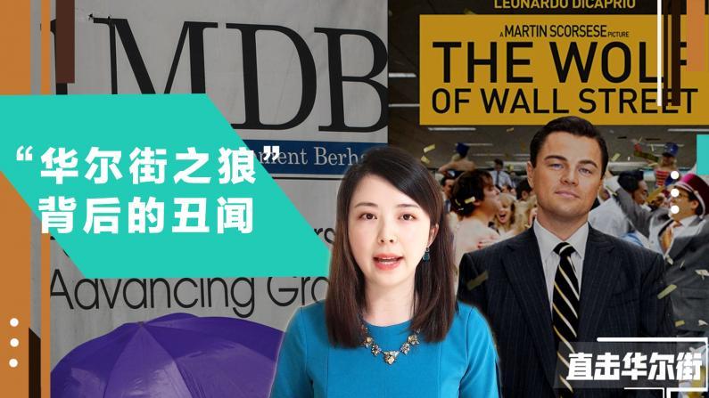 从东南亚到好莱坞 陷贿赂丑闻的华尔街顶级投行被罚50亿