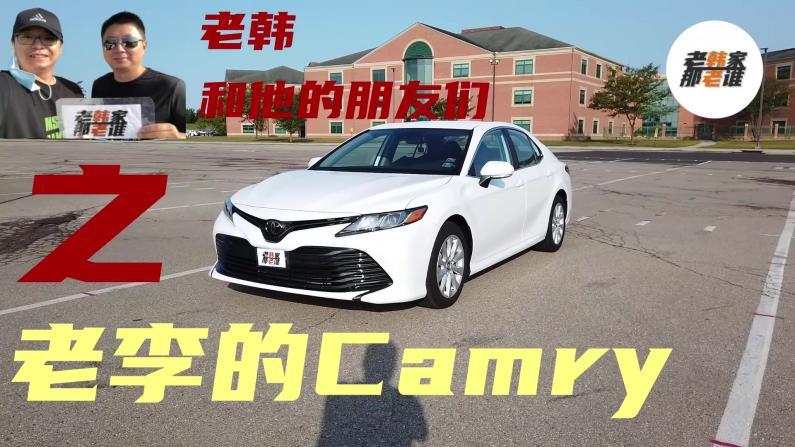 【老韩唠车】听车主聊聊 美国丰田凯美瑞到底怎样?