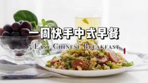 【一家四口的餐桌】5款快手中式早饭 轻松吃好最重要的一餐!